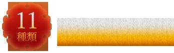 11種類 金色の風