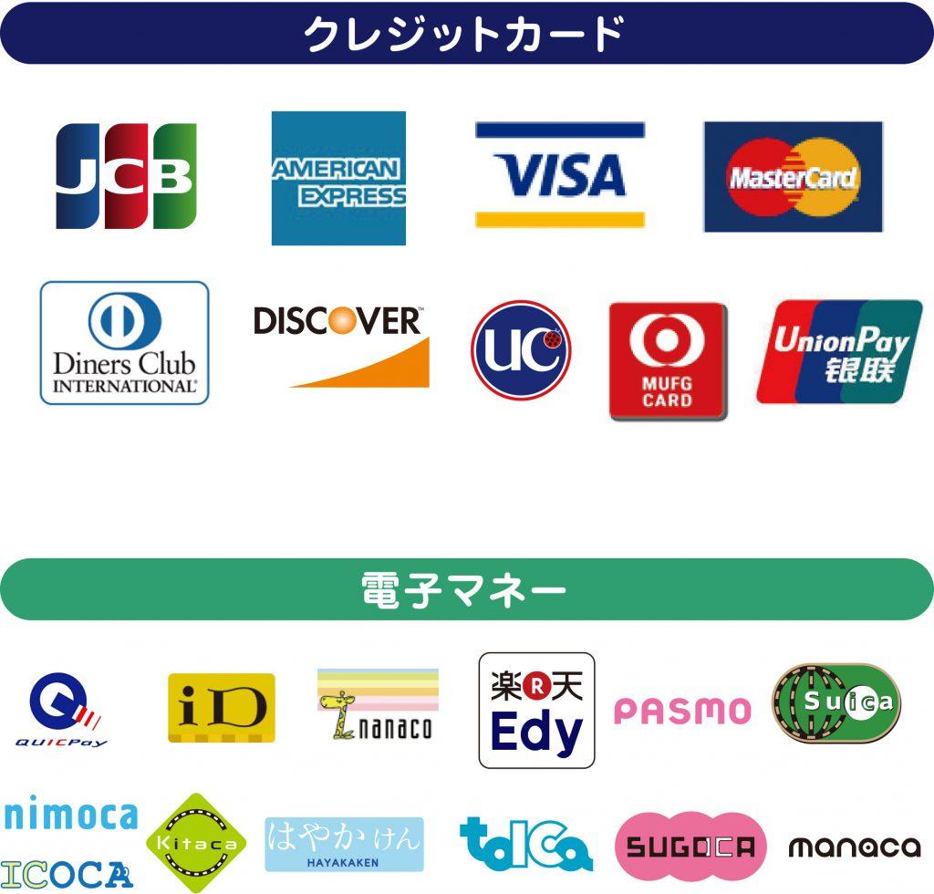 使用可能クレジットカード_160519