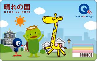 harenokuni_card