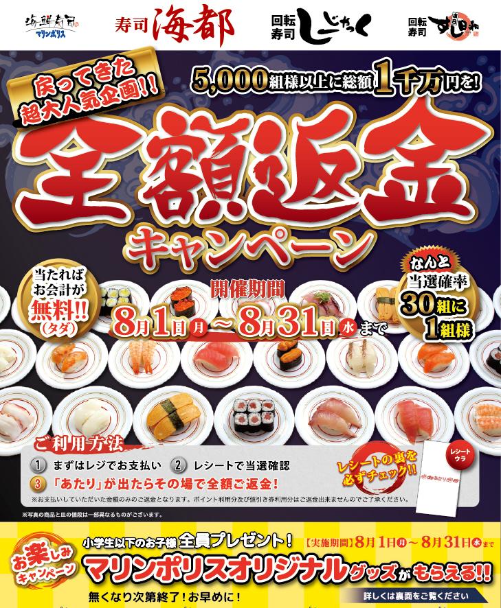 8月1日より「全額返金キャンペーン」を実施!!