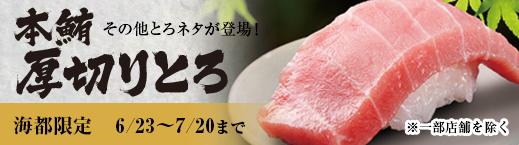 本鮪厚切りとろ 6/23~7/20まで