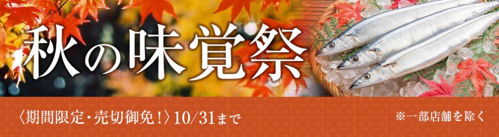 秋の味覚祭 開催中!!