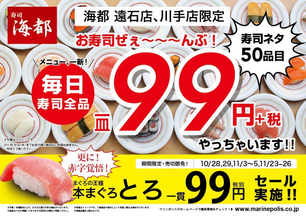 〈海都遠石店、川手店限定〉毎日寿司全品99円スタート!