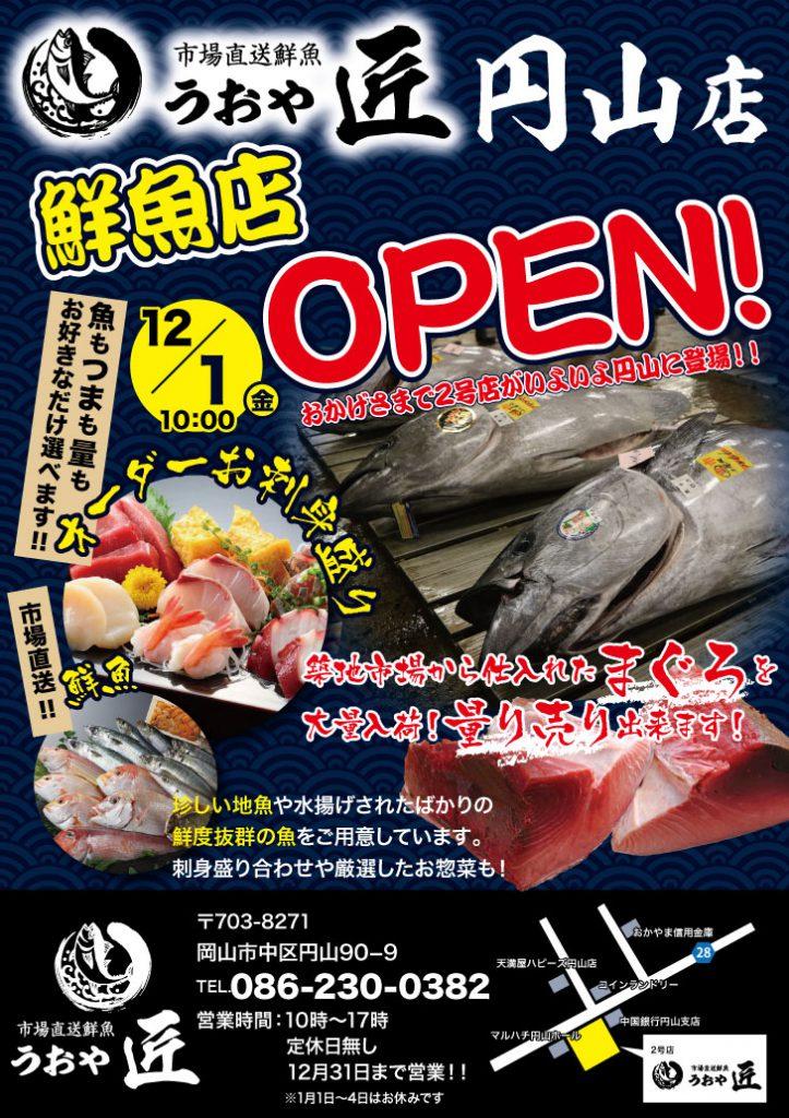 鮮魚店うおや匠 円山店オープン!