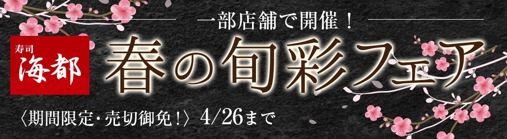 春の旬彩フェア 3/9~4/26