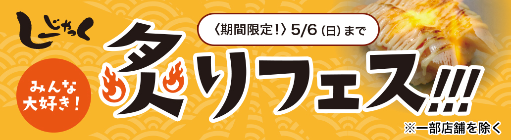 炙りフェス!!! 3/9~5/6