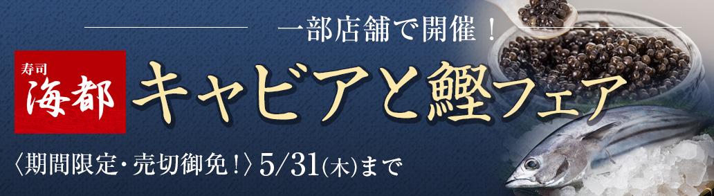 キャビアと鰹フェア4/27~5/31