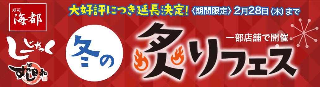 冬の炙りフェス!延長戦決定!