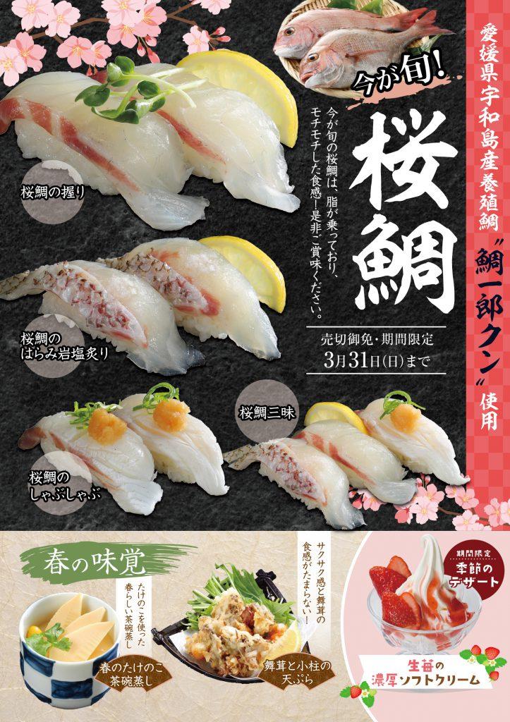 〈海都〉桜鯛フェア