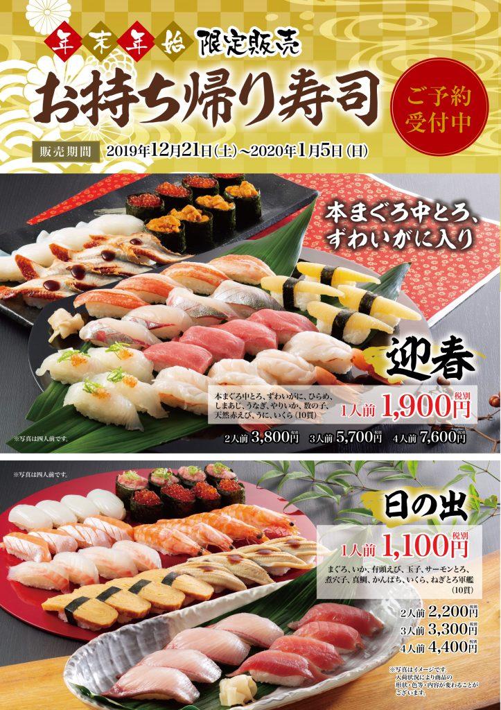 年末年始限定お持ち帰り寿司各店舗にてご予約承り中
