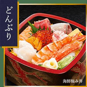 海鮮極み丼