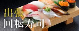 出張回転寿司